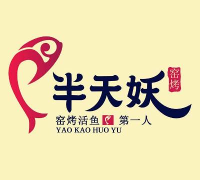 半天妖烤鱼招商加盟