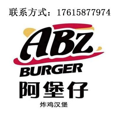 阿堡仔炸雞漢堡招商加盟