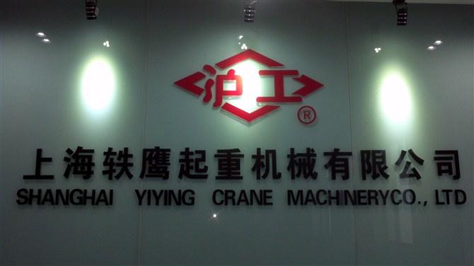 上海沪工起重机械加盟
