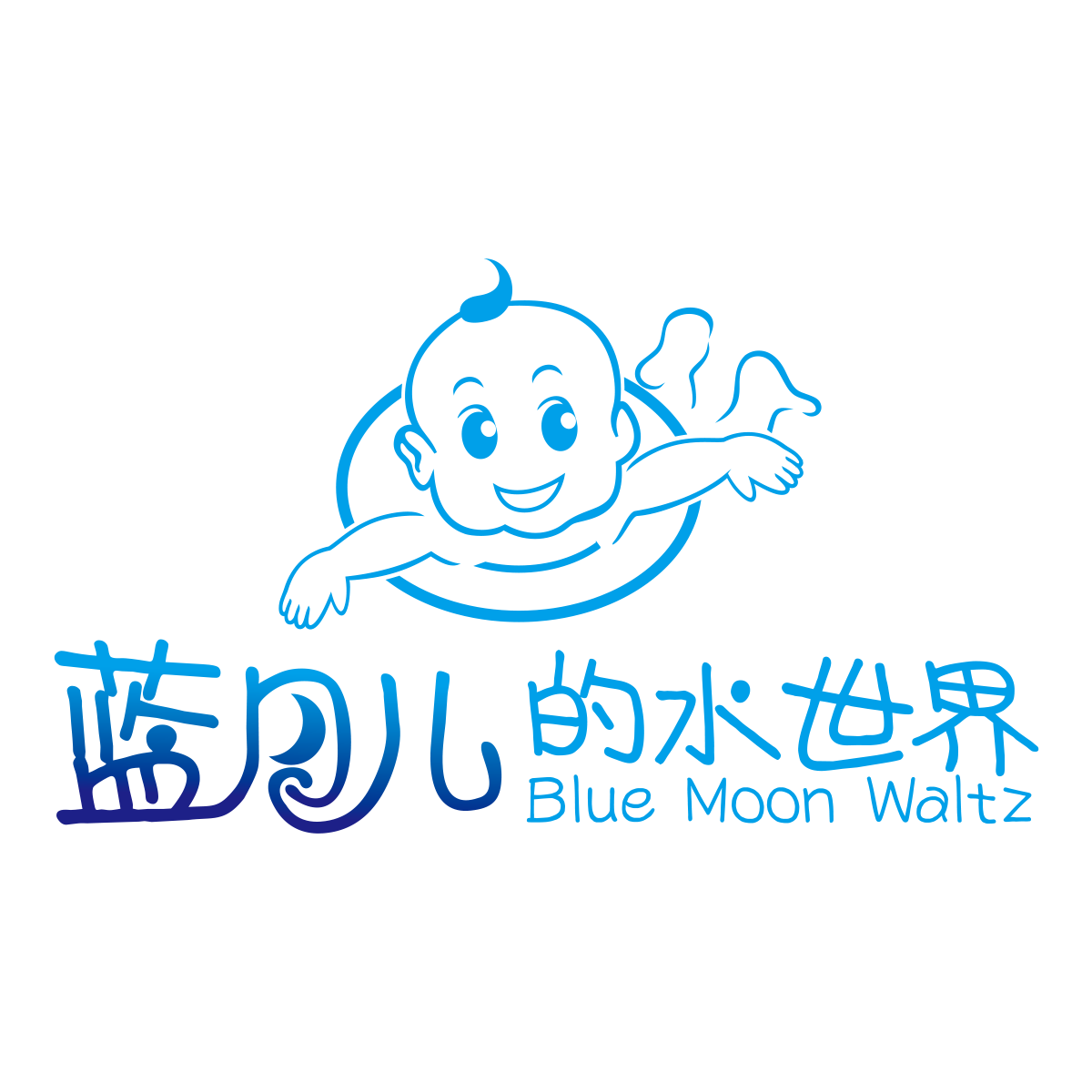 藍月兒的水世界嬰兒游泳館招商加盟