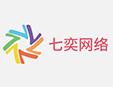 七奕網絡網站APP小程序開發招商加盟