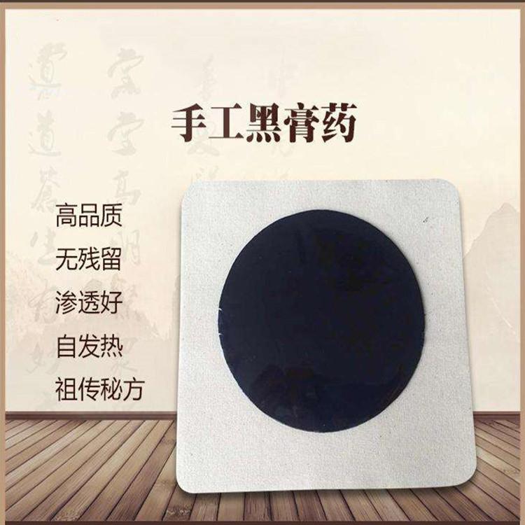 黑膏药厂家 招商山东朱氏药业
