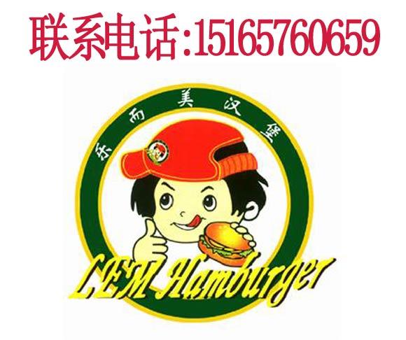 樂(le)而(er)美漢堡招商(shang)加盟