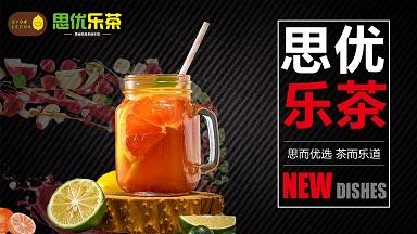 思优乐茶饮品加盟