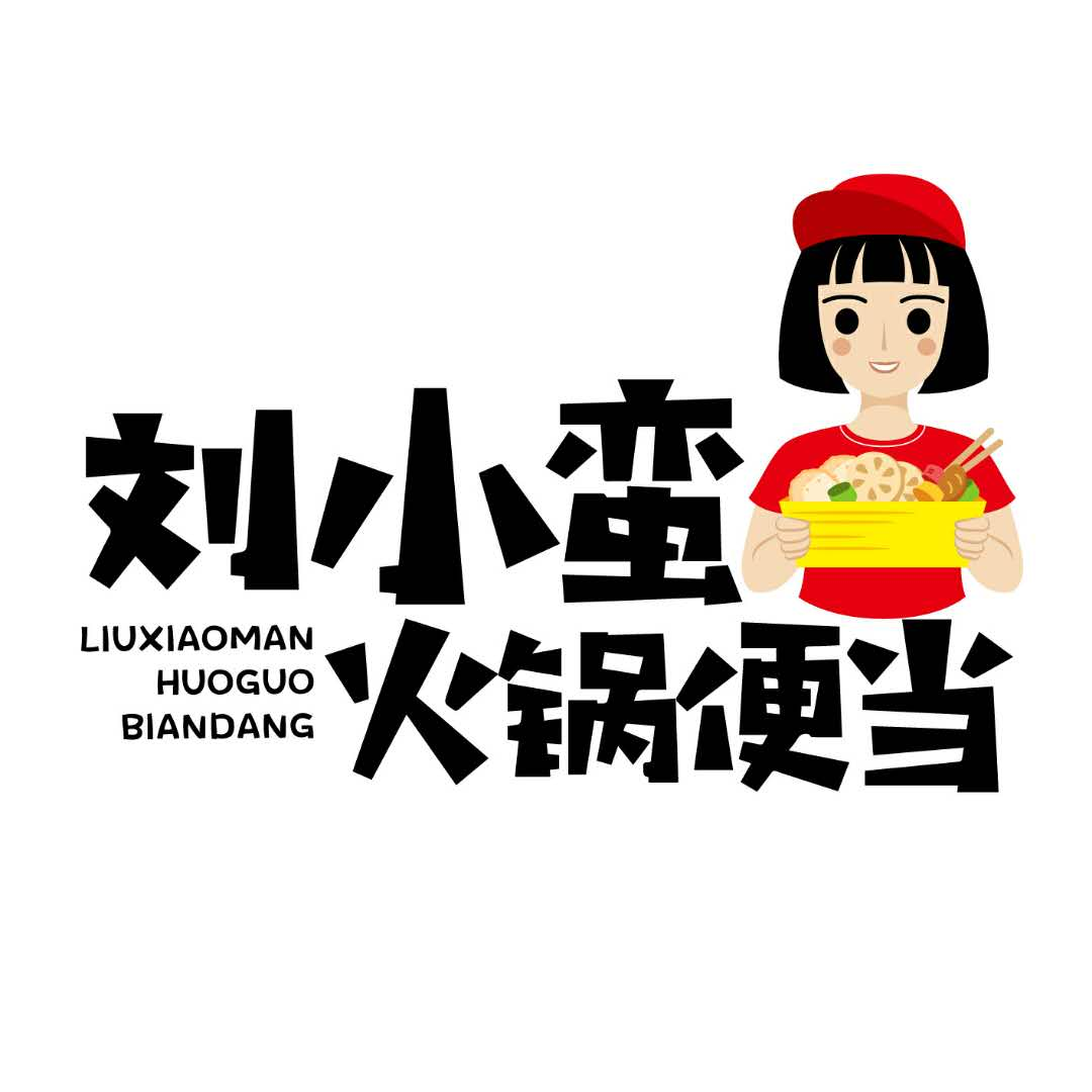 刘小蛮麻辣火锅便当外卖加盟