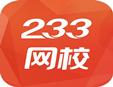 233网校机构合作加盟