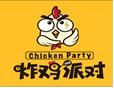 炸鸡派对炸鸡招商加盟