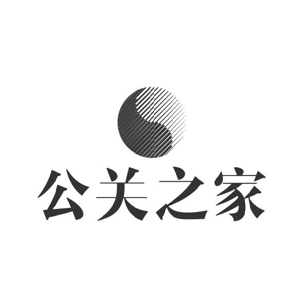 公关之家品牌网络危机公关加盟