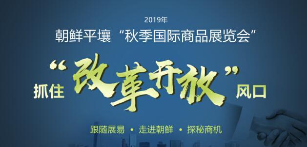 """2019年朝鲜平壤""""秋季国际商品展览会""""招商"""