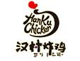 漢村炸雞小吃招商加盟
