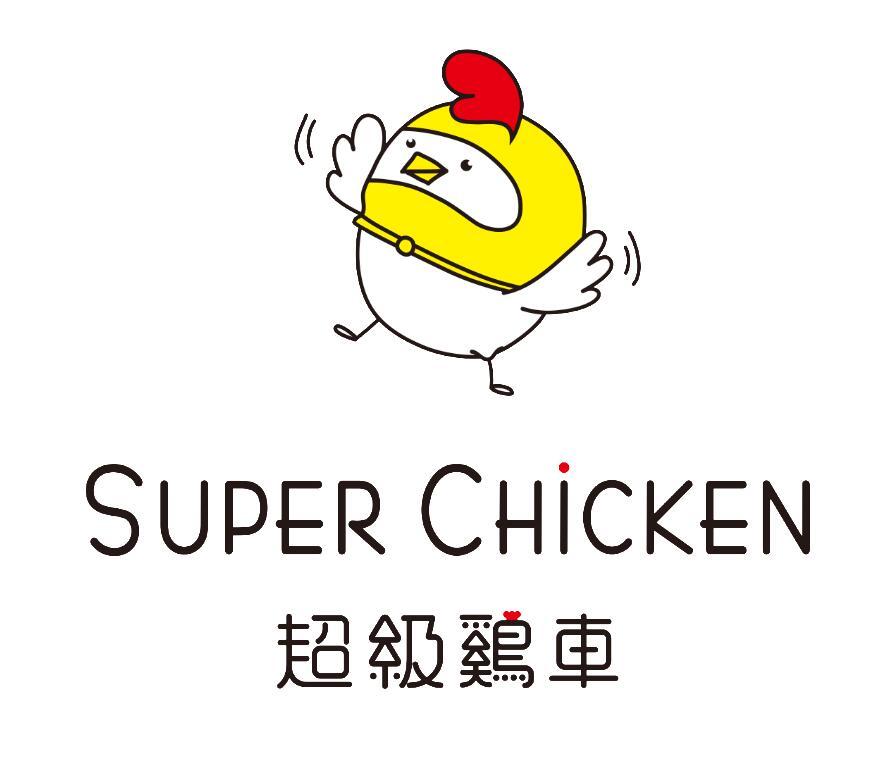 超級雞車炸雞加盟