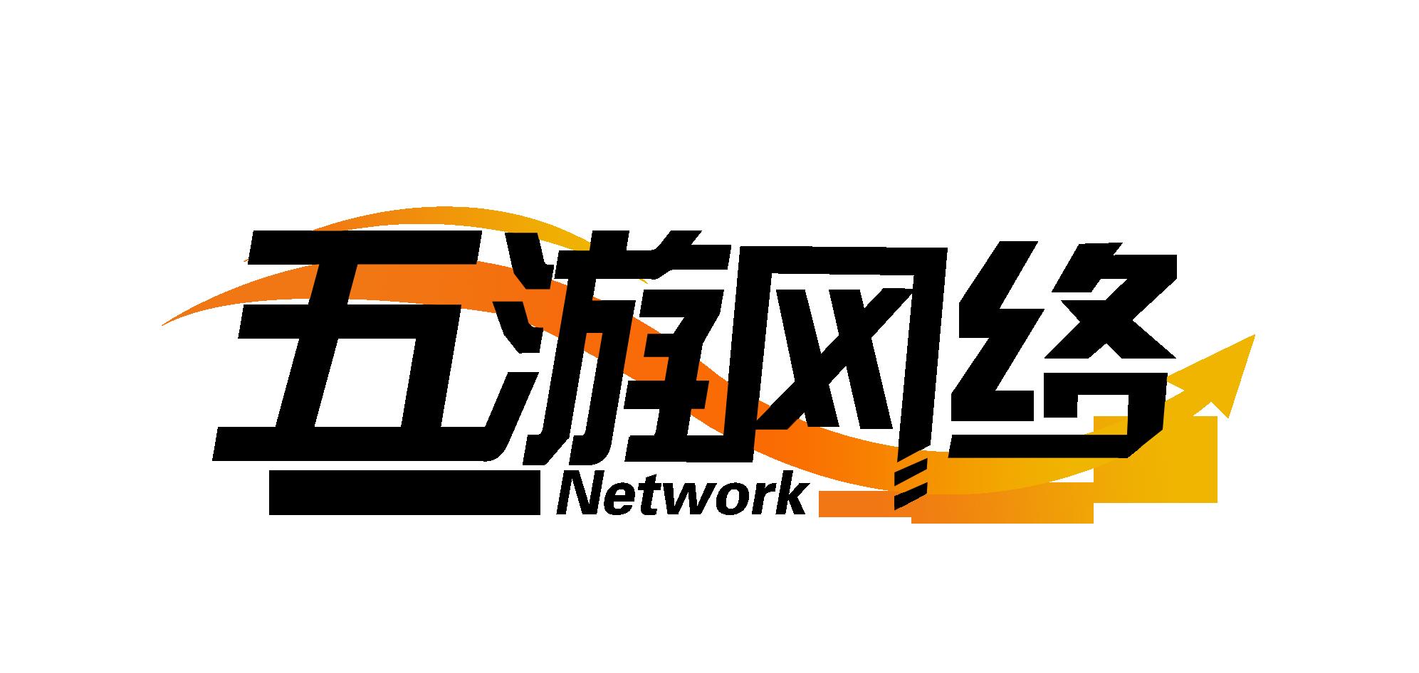 五游网络软件开发招商