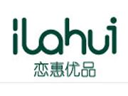 ILAHUI恋惠优品招商加盟