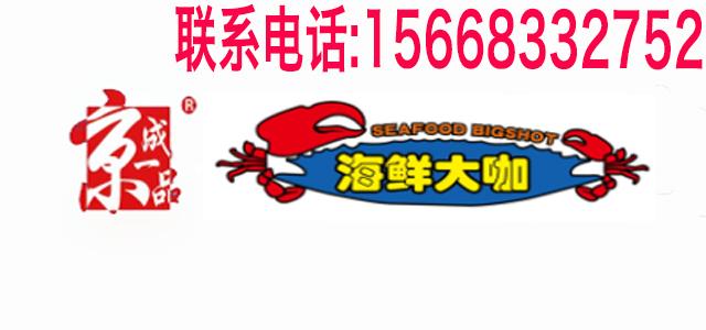京成一品海鲜大咖招商加盟