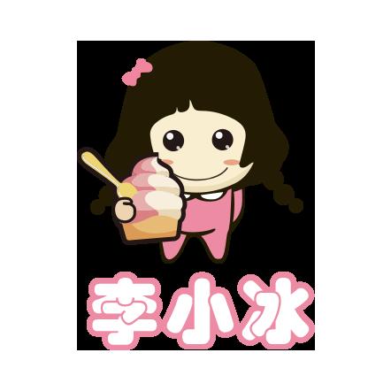 李小冰冰淇淋智能售卖机全国招商加盟