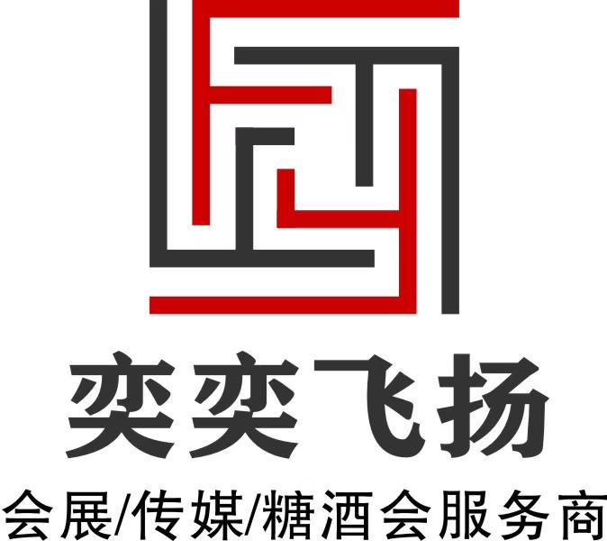奕奕飞扬糖酒会全国招商