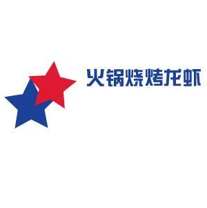 火锅烧烤龙虾招商加盟