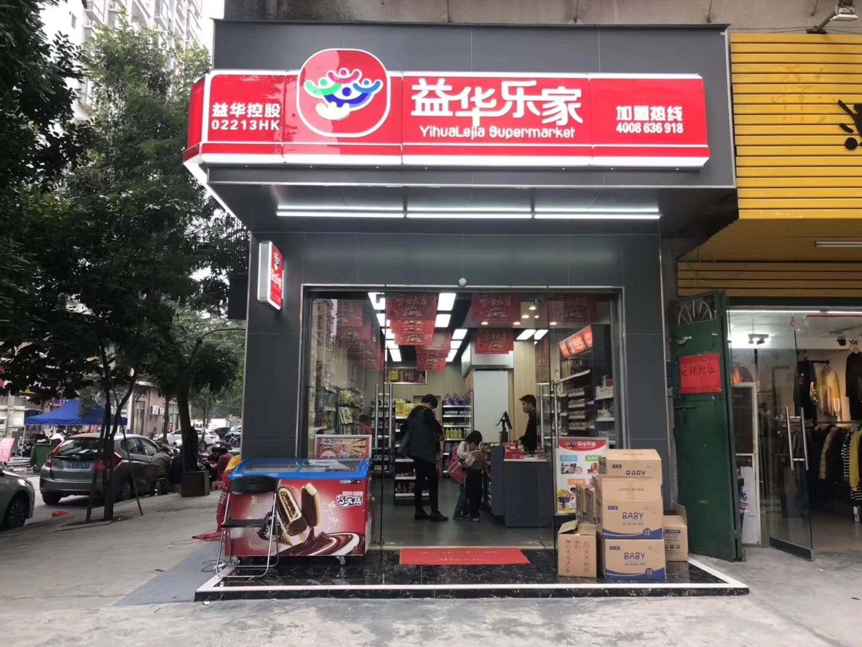 益华乐家便利店生鲜超市招商加盟