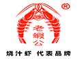 老蝦公烧汁虾米饭加盟