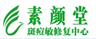 素颜堂专业祛斑祛痘招商加盟