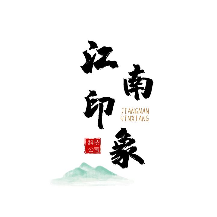 江南印象信息科技加盟