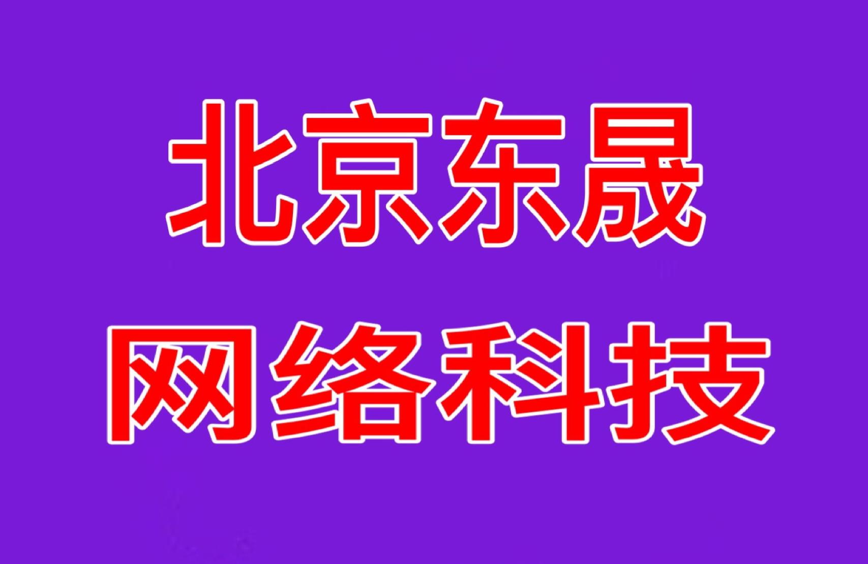 东晟网络服务加盟
