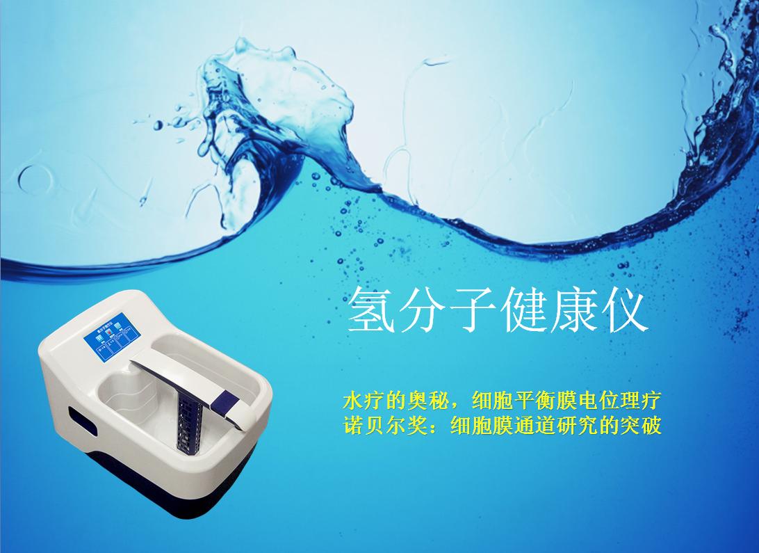 广州衡通仪理疗仪养生仪健康仪招商