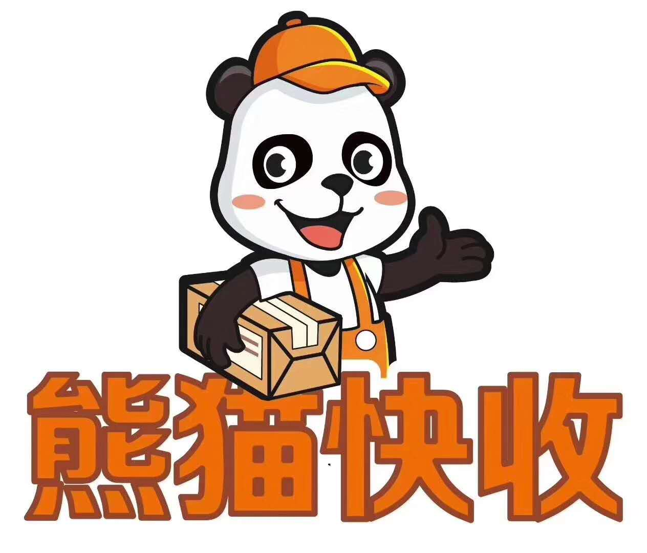 熊猫快收快递代收发加盟