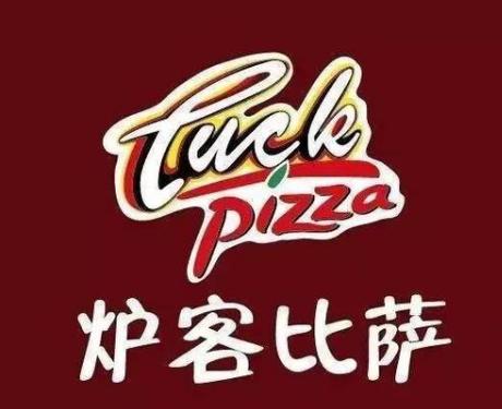 炉客披萨招商加盟