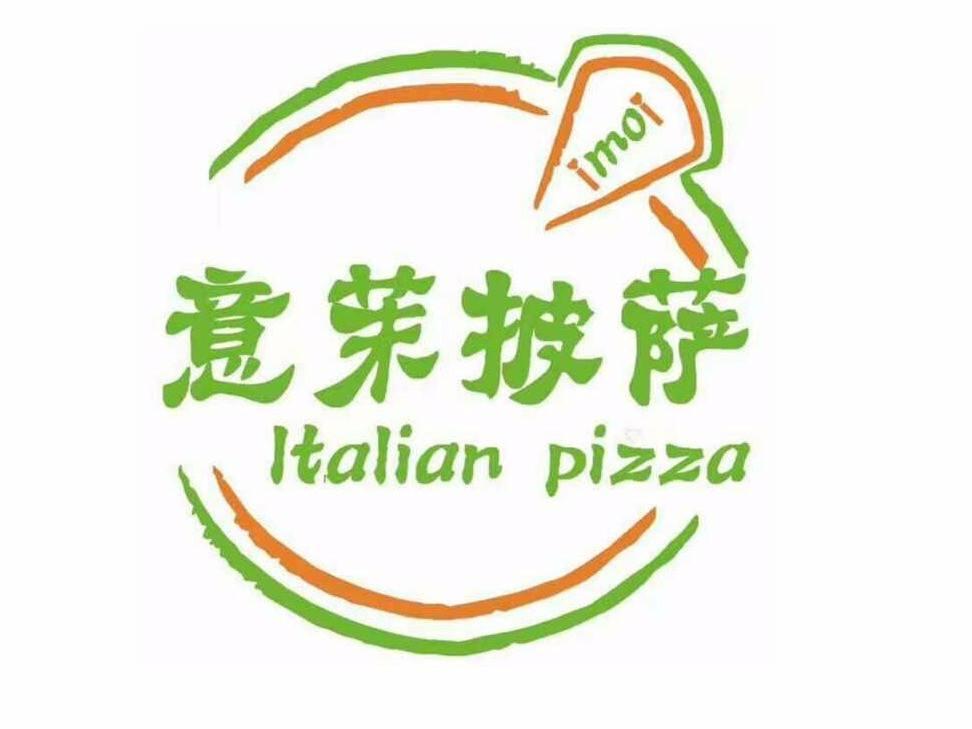 意茉披萨西餐加盟