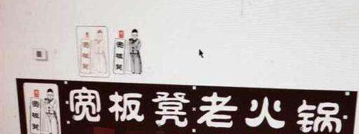 宽板凳牛杂火锅餐饮招商