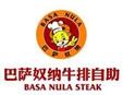 巴萨奴纳牛排海鲜自助加盟
