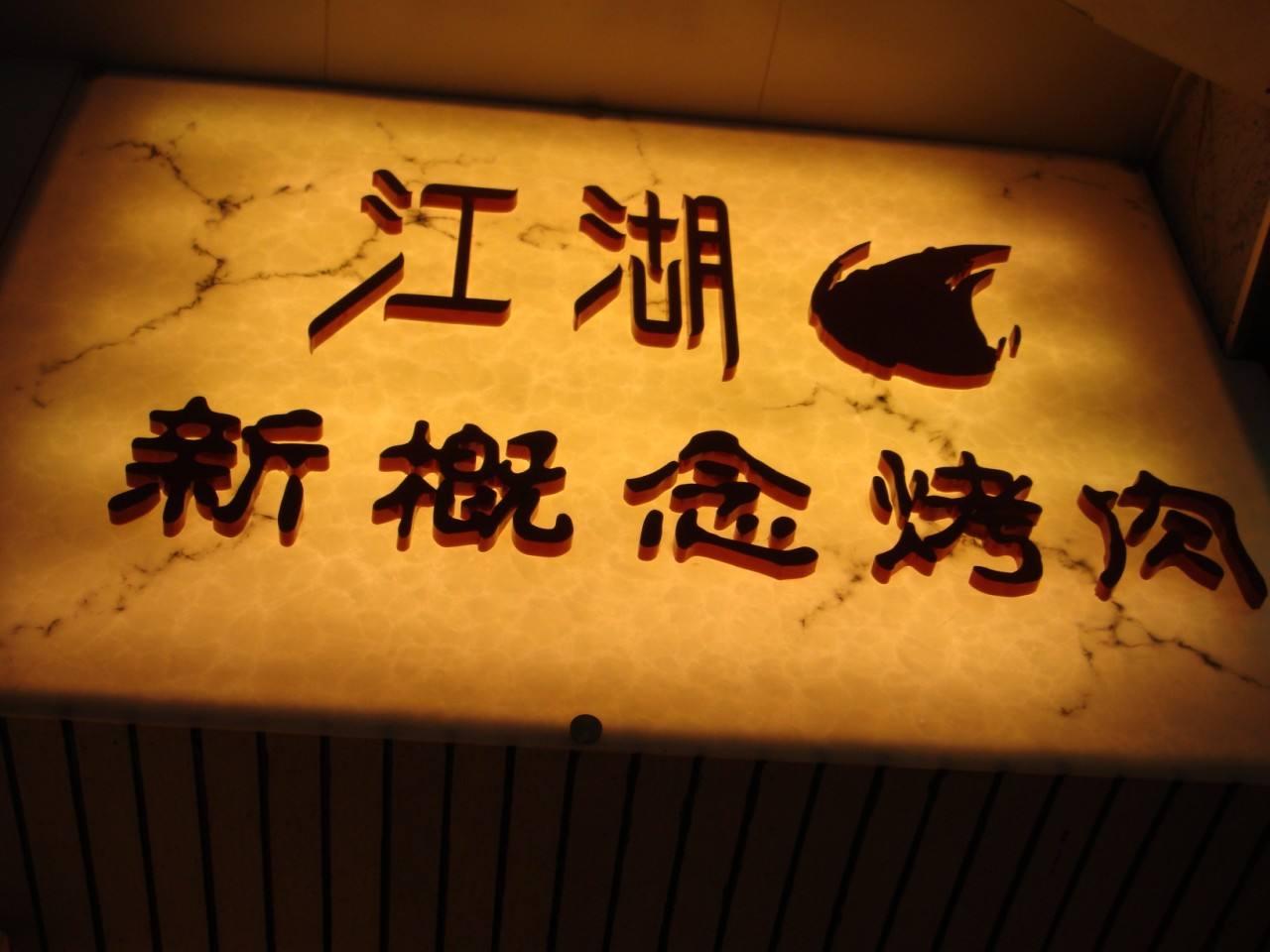 江湖烤肉加盟