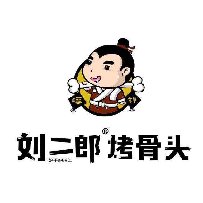 刘二郎烤骨头加盟