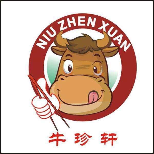 牛珍轩潮汕牛肉火锅加盟