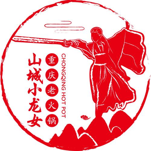 重庆山城小龙女火锅品牌招商加盟
