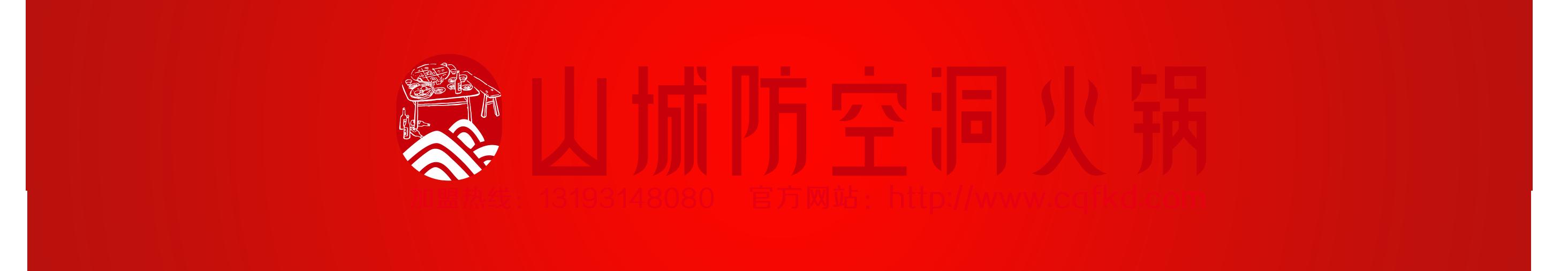 重庆山城防空洞老火锅品牌招商加盟