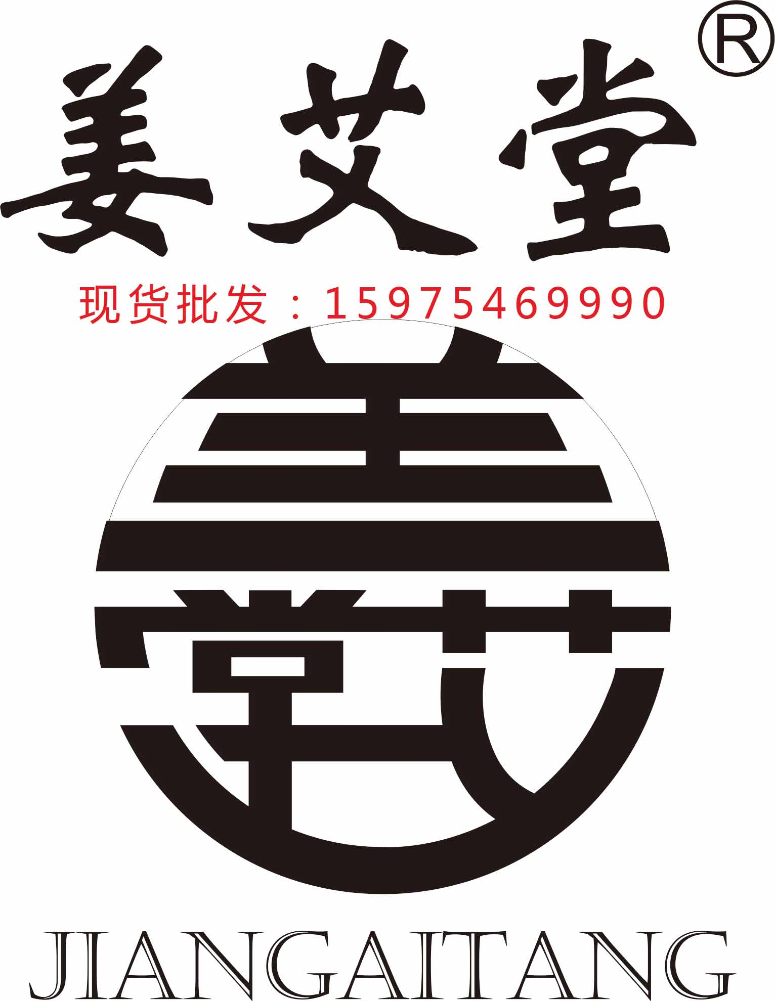 姜艾堂养生产品招商