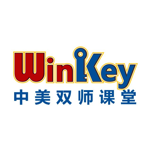 WinKey中美双师课堂澳门星际集团招商加盟