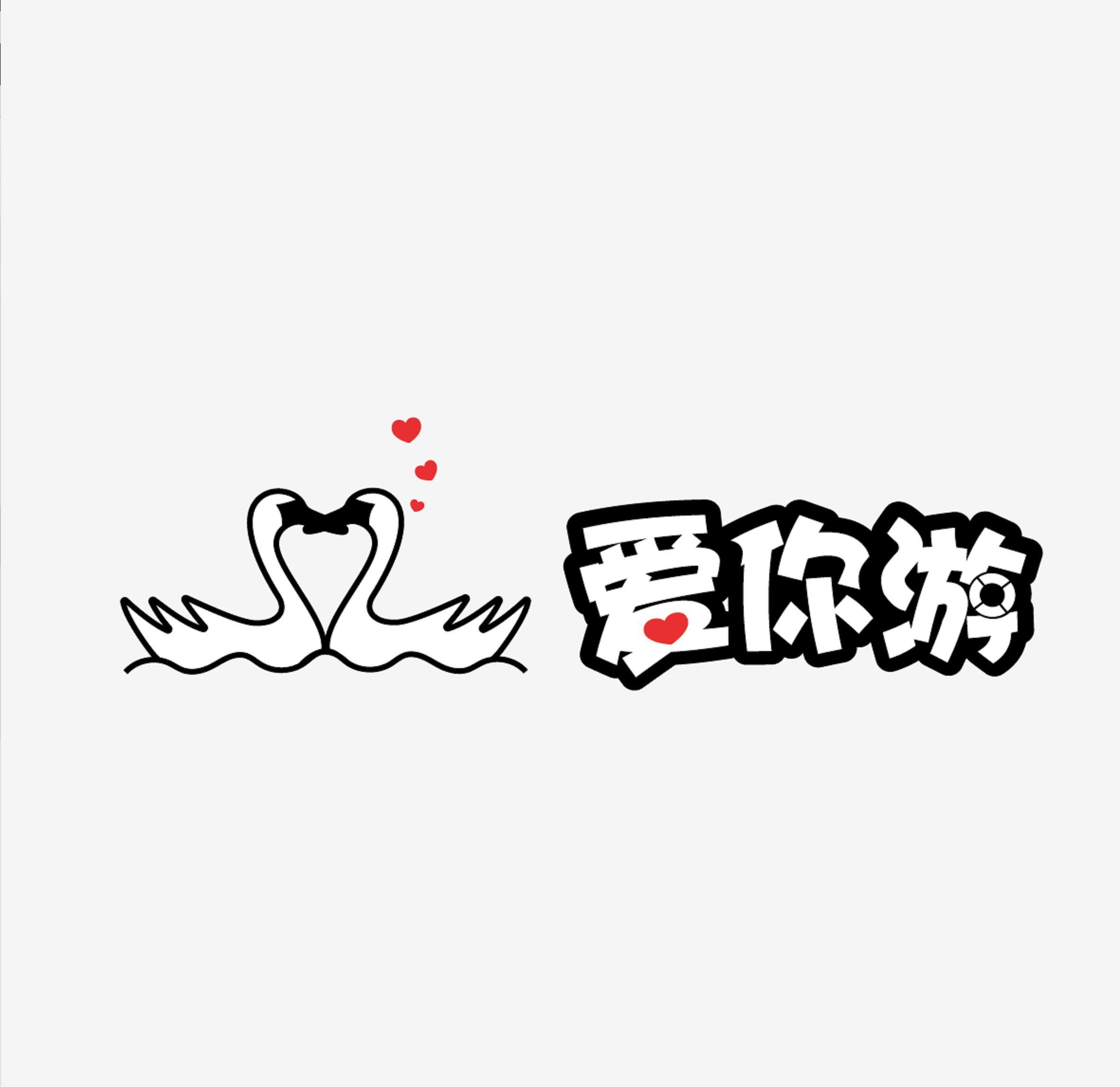 愛你游嬰幼(you)游泳館加(jia)盟