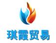 深圳琪霞外贸交易加盟