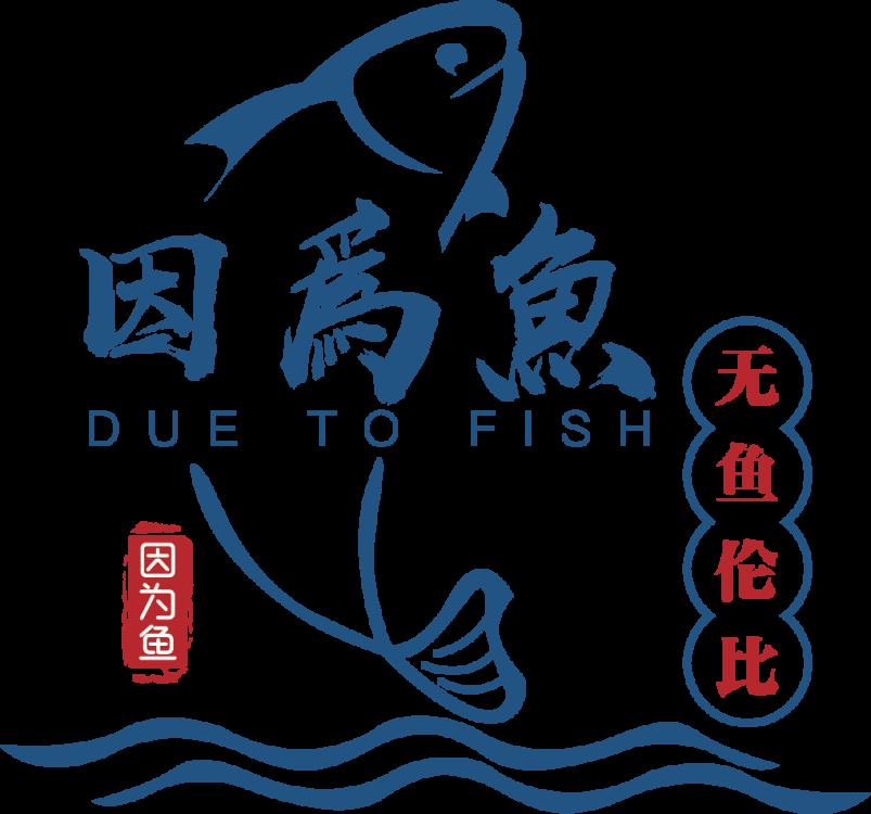 因为鱼烤鱼饭加盟