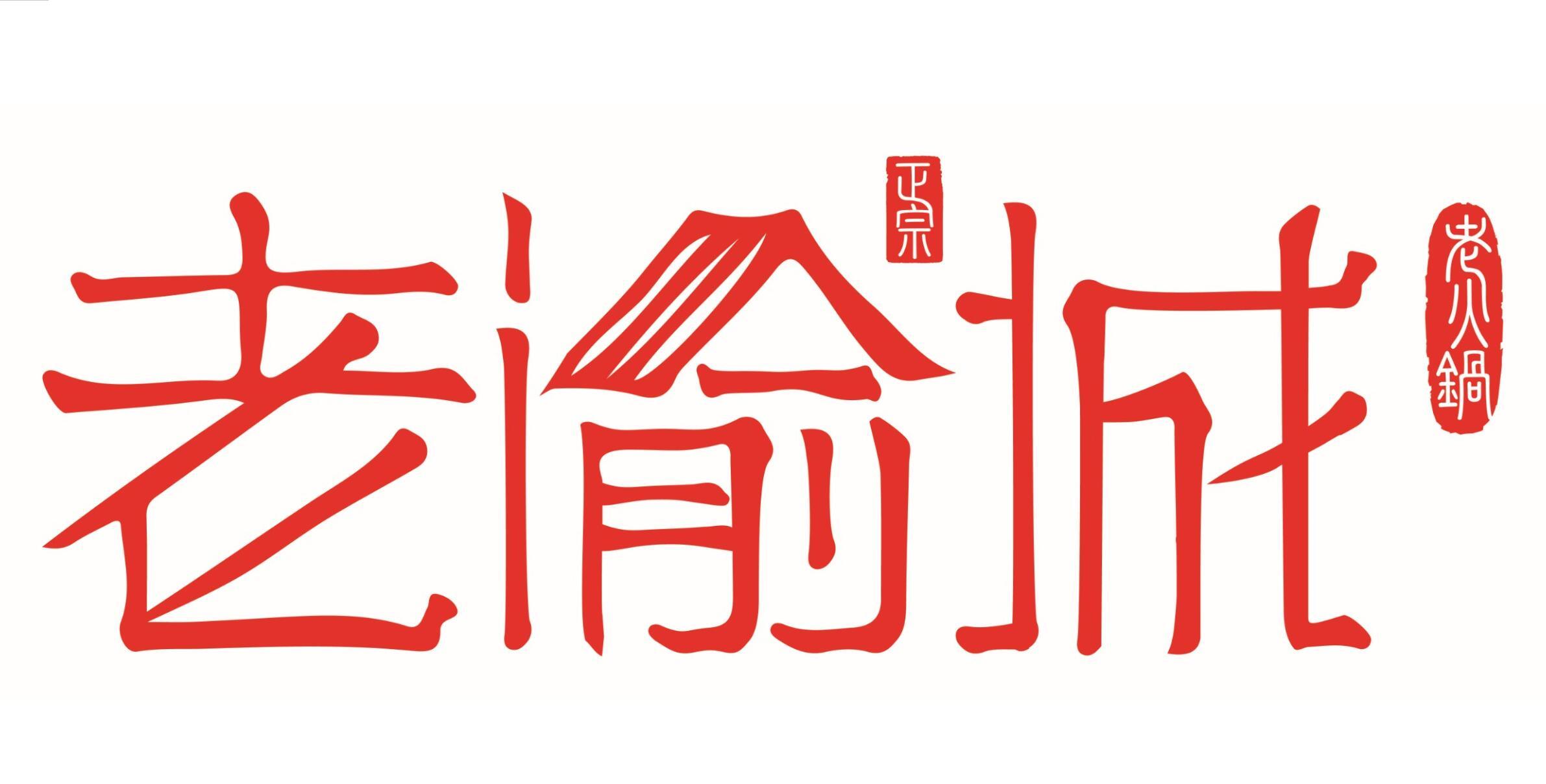 老渝城火锅加盟