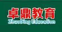 卓鼎教育潜能开发招商
