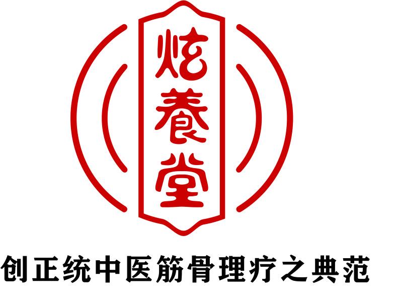 炫养堂筋骨健康馆全国招商加盟