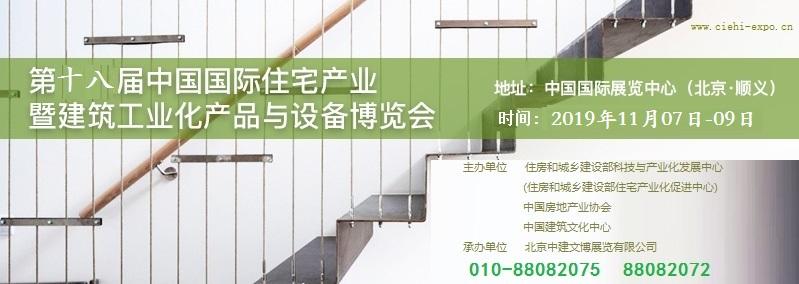 北京住博会上海建材展加盟