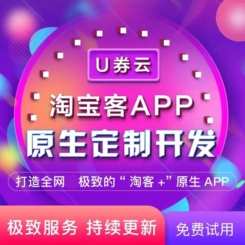 淘時代互聯網軟件開發app招商