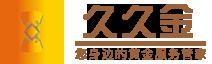 深圳久久金黄金回收加盟
