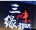 三味缘牛蛙火锅加盟