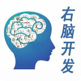 右脑开发加盟